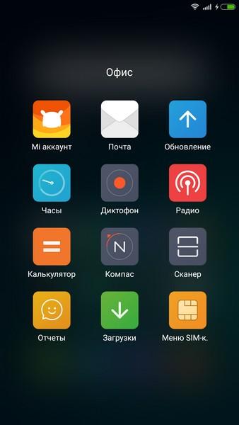 Xiaomi Mi4i - папка 2