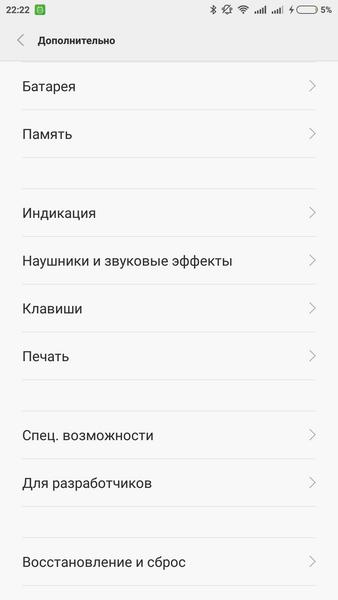 Xiaomi Mi4i - Настройки 4