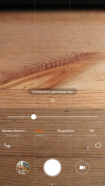 Xiaomi Mi4i - камера 11