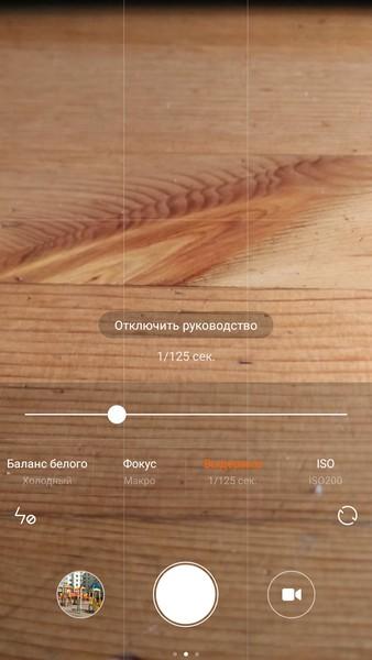 Xiaomi Mi4i - камера 12