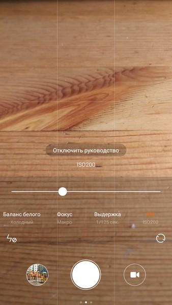 Xiaomi Mi4i - камера 13