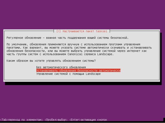 Ubuntu Server_19