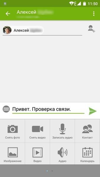Elephone P8000 - SMS