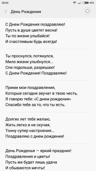 Xiaomi Redmi Note 2 - SMS 1