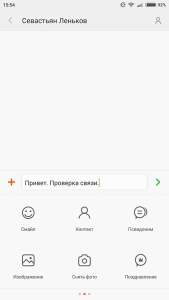 Xiaomi Redmi Note 2 - SMS