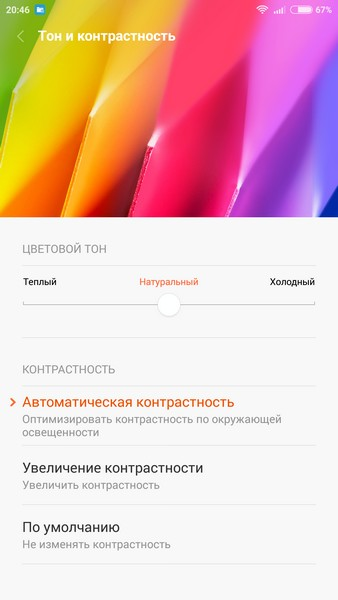 Xiaomi Redmi Note 2 - Display settings