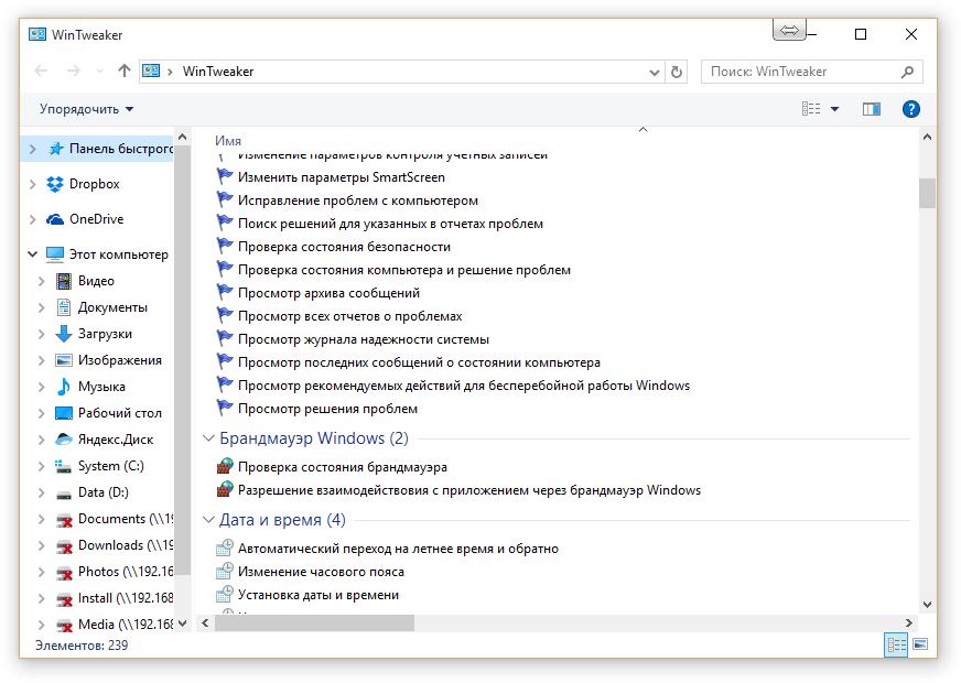 WinTweaker - Настройка Windows
