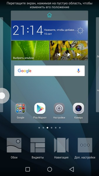 Huawei P8 Lite - Desktop settings