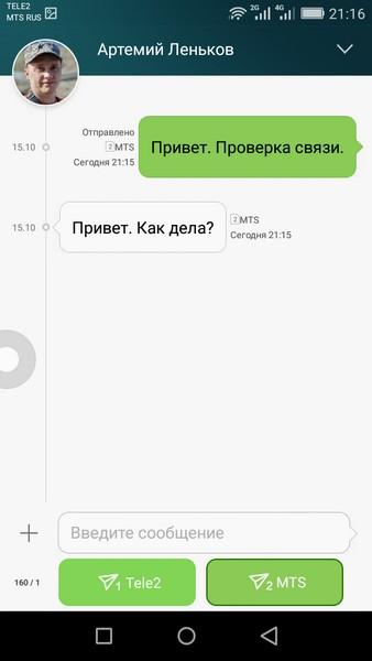 Huawei P8 Lite - SMS