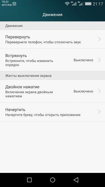 Huawei P8 Lite - Settings 12