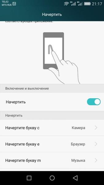 Huawei P8 Lite - Settings 13