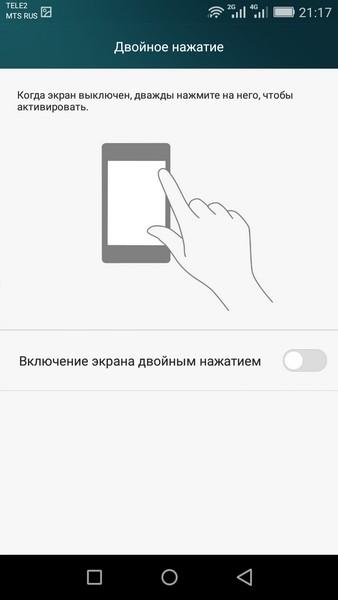 Huawei P8 Lite - Settings 14