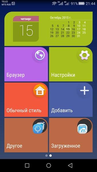 Huawei P8 Lite - Settings 5