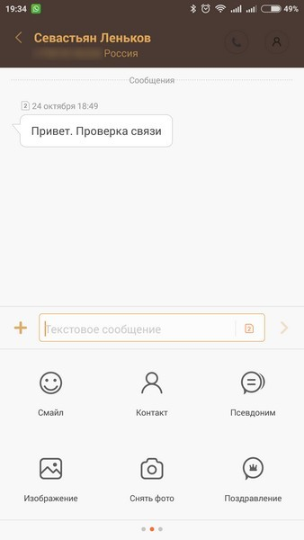 Xiaomi Mi4c - SMS 1