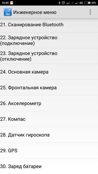 Xiaomi Mi4c - Engineer menu 3