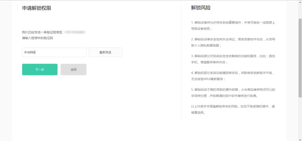 MI unlock phone verification
