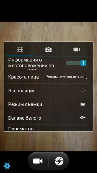 Bluboo Xtouch - Camera settings 1