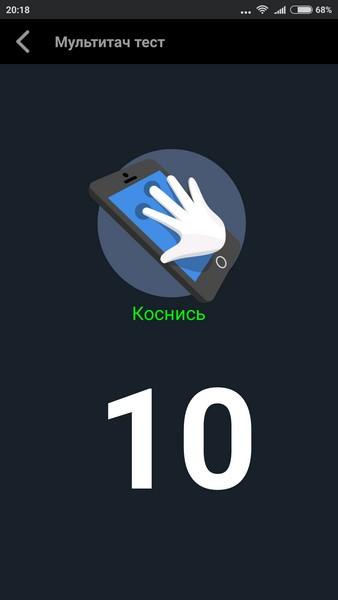 Xiaomi Redmi Note 3 - Multitouch