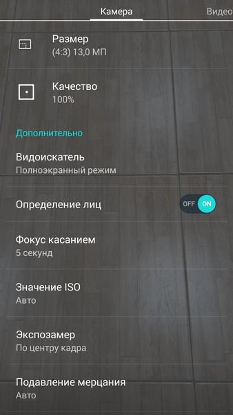 Lenovo ZUK Z1 - Camera settings