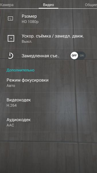 Lenovo ZUK Z1 - Videocamera settingsLenovo ZUK Z1 - Videocamera settings