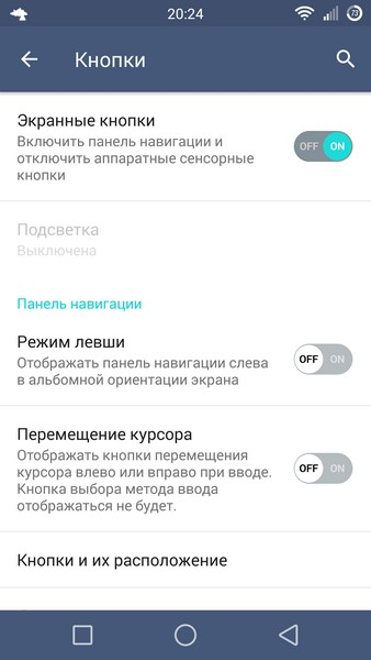 Lenovo ZUK Z1 - Buttons settings