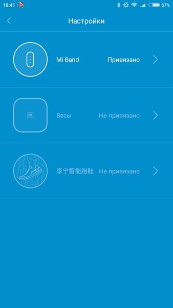 Xiaomi Mi Band 1S - Mi Fit settings