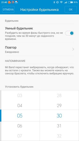 Xiaomi Mi Band 1S - Alarmclock