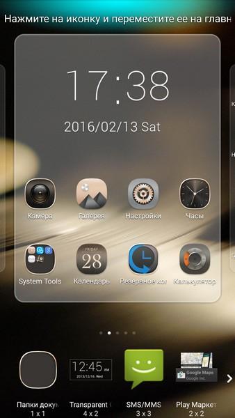 Ulefone Power - Desktop settings