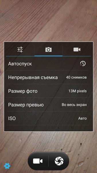 Ulefone Power - Camera setting 2