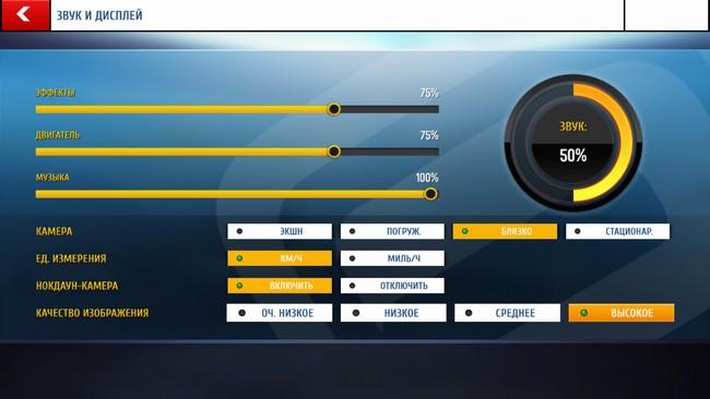Ulefone Power - Asphalt 8 settings