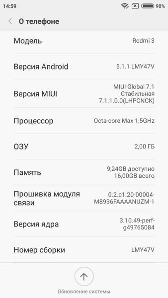 Xiaomi Redmi 3 - About