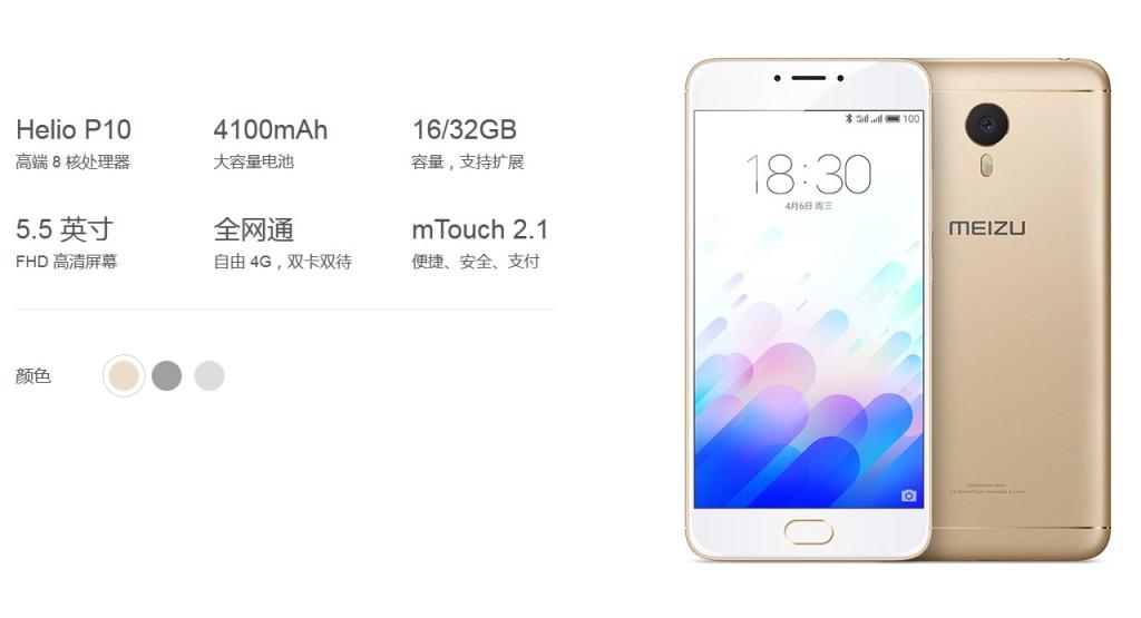 Meizu M3 Note - Specs