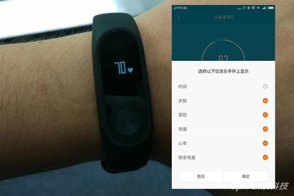 Xiaomi Mi Band 2 - Presentation 06