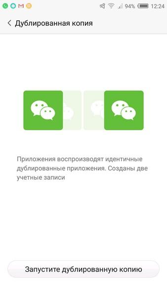 Nubia Z11 Mini Review - Clone app