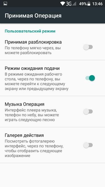 Ulefone U007 Review - Smart gesture