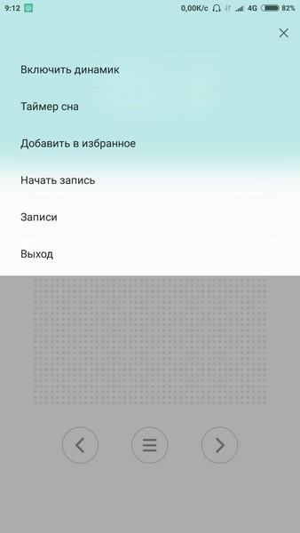 Xiaomi Mi Max Review - FM-tuner