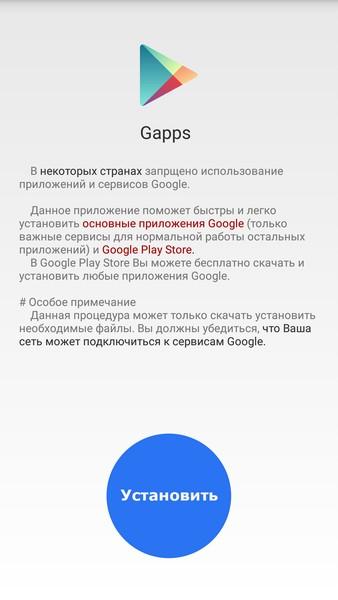 Gapps 01