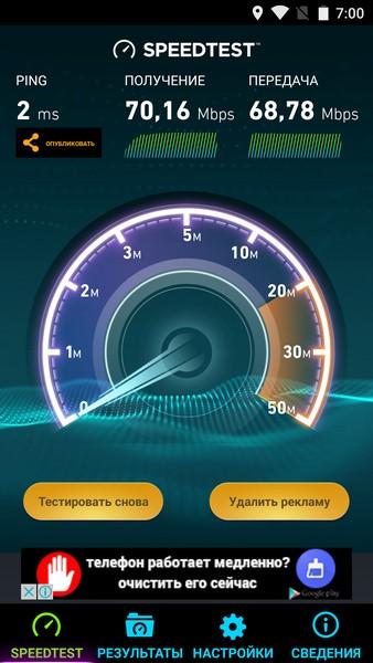 Ulefone Future Review - Speedtest