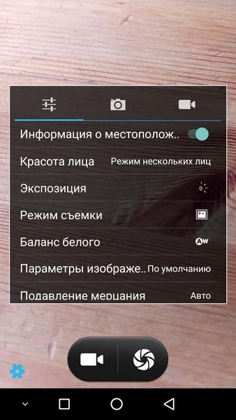 Ulefone Future Review - Common camera settings