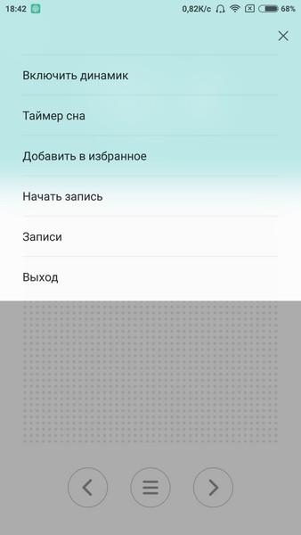 Xiaomi Redmi Note 4 Review - FM tuner